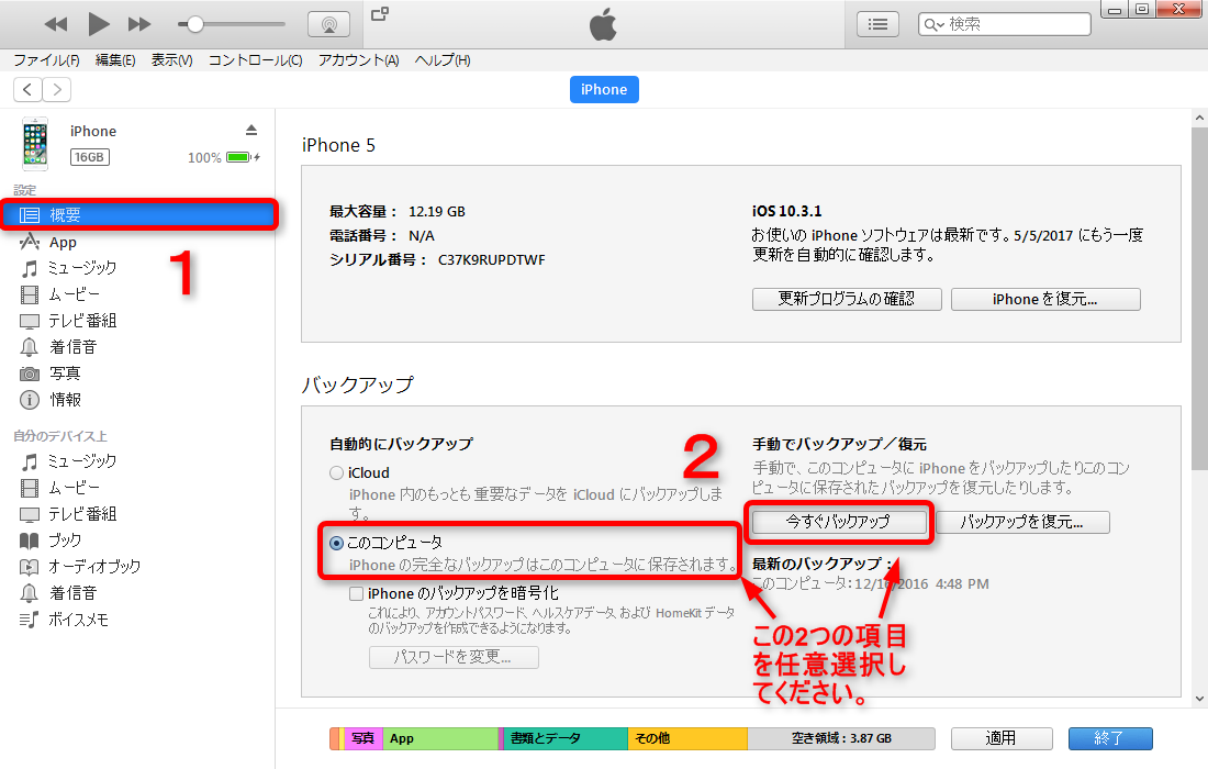 iPhoneのバックアップの取り方 - iTunes