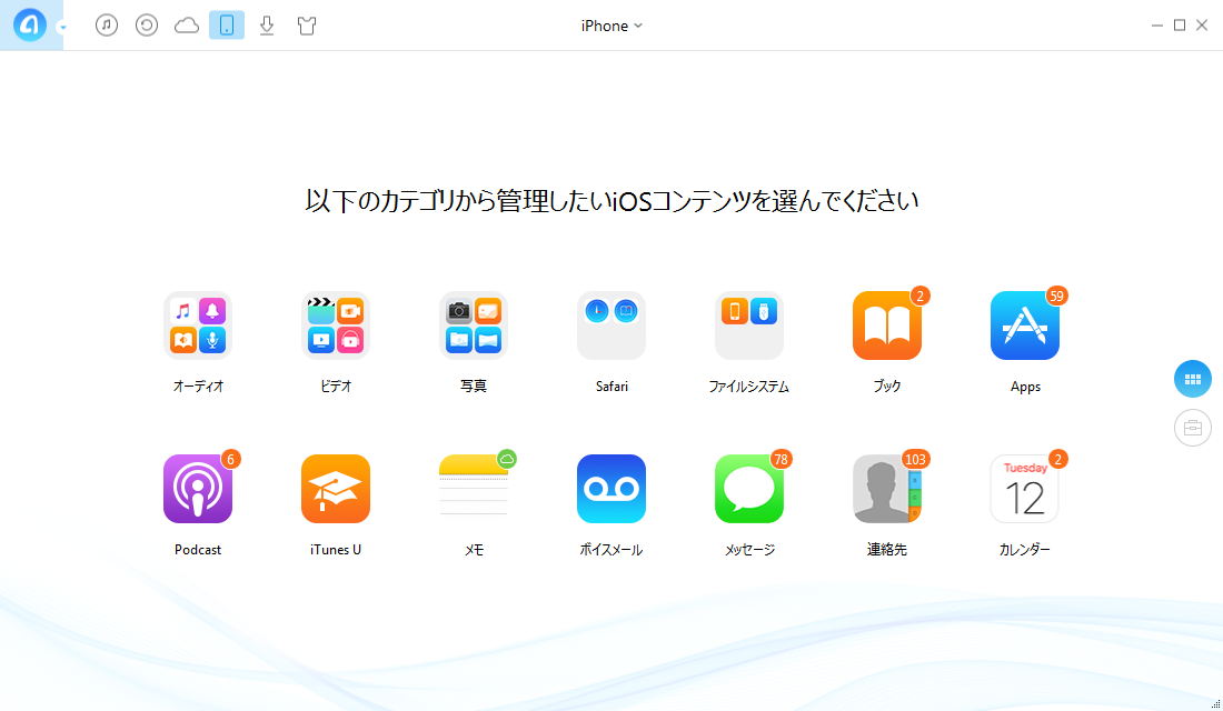 iPhoneのバックアップの取り方 - AnyTrans for iOS