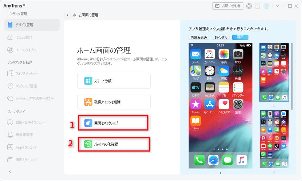 簡単-iPhoneのホーム画面をバックアップする方法