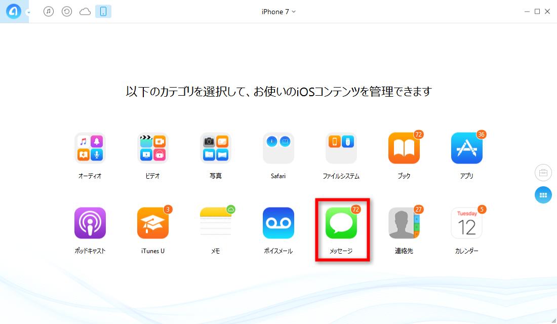 ステップ2 iPhone 7のメッセージに入る