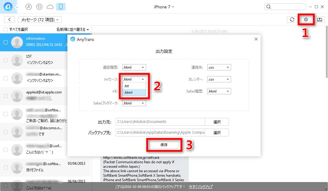 iPhone 7のメッセージの出力形式を設定する
