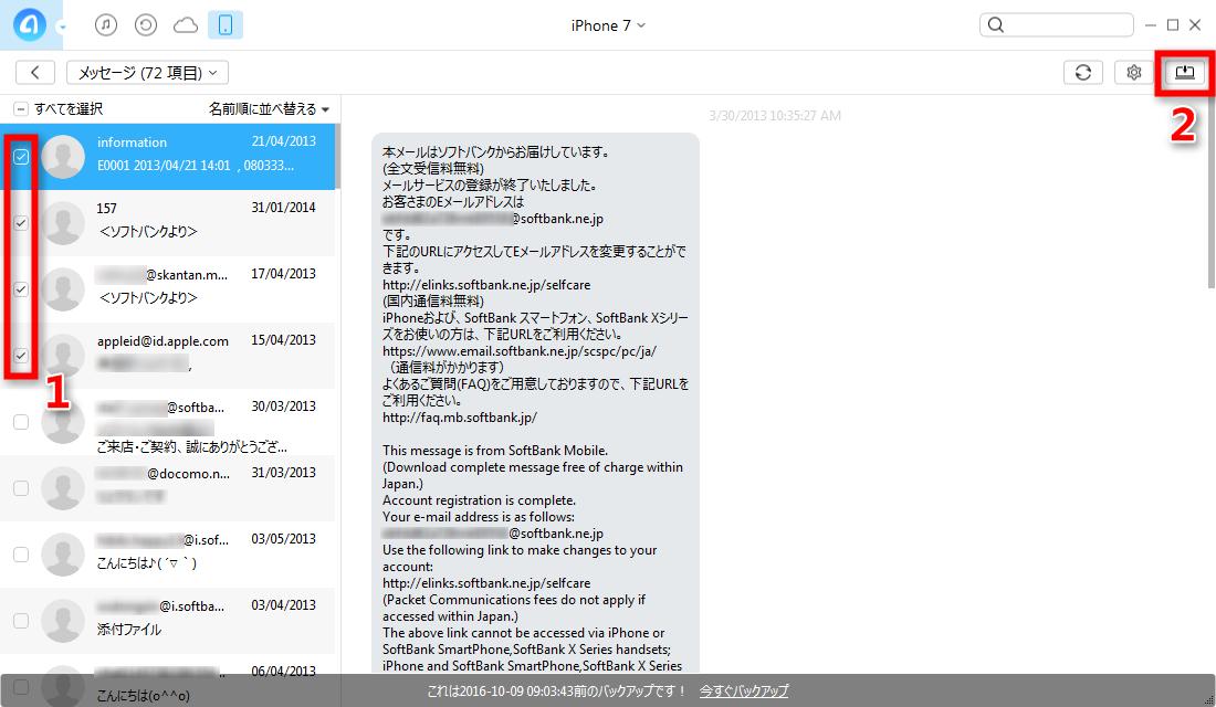ステップ3 iPhone 7のメッセージを選択してバックアップする