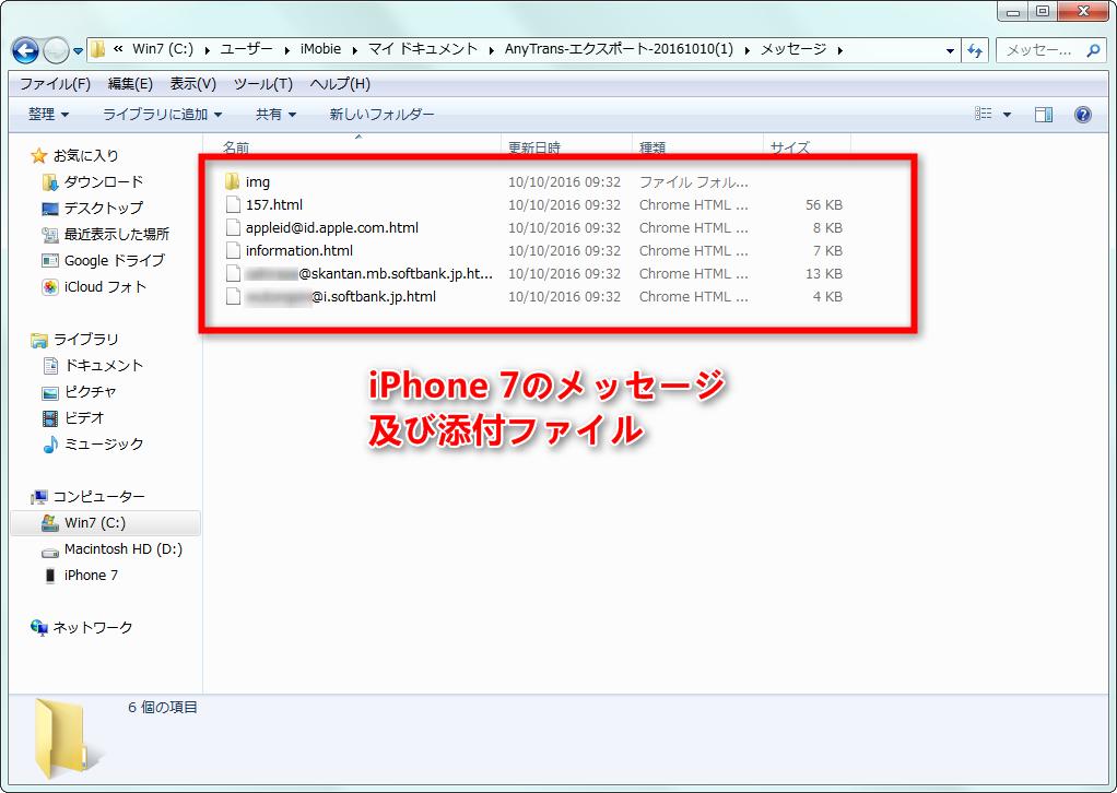 AnyTransでiPhone 7からメッセージをパソコンにバックアップする