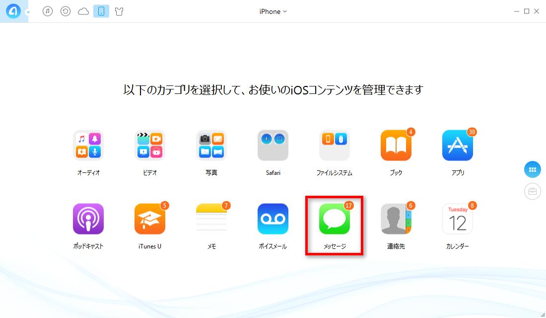 iPhoneのMMSをバックアップする方法 ステップ2