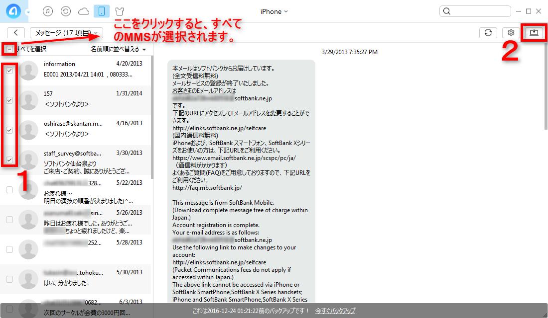 iPhoneのMMSをバックアップする方法 ステップ3