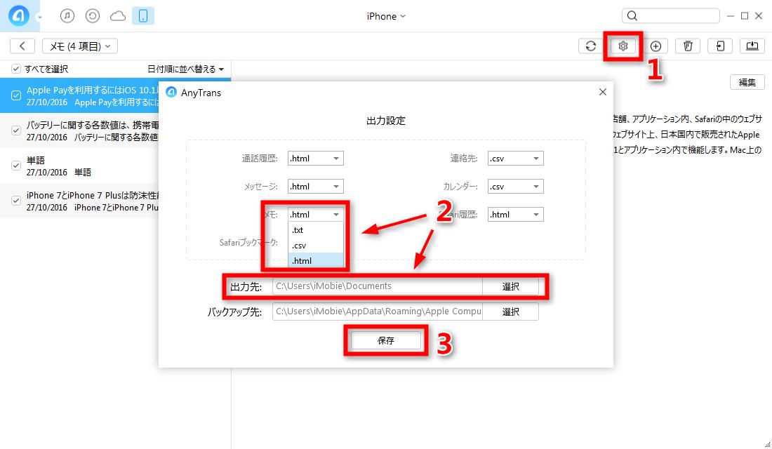 iPhoneからメモをバックアップする方法-Step 3