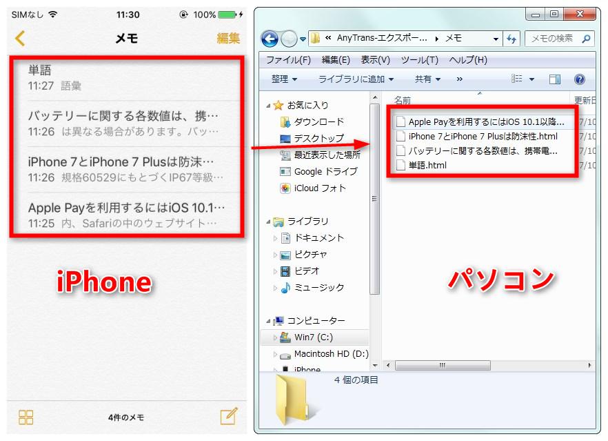 簡単でiPhoneからメモをバックアップする