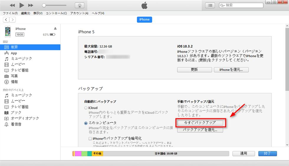 iTunesでiPhoneの写真をパソコンにバックアップする