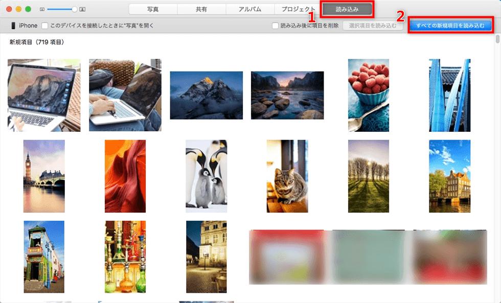 iPhoneからMacに写真をバックアップする Step 2