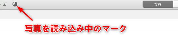 iPhoneからMacに写真をバックアップする Step 3