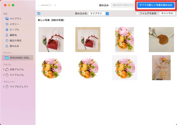 「すべての新しい写真を読み込む」を選択