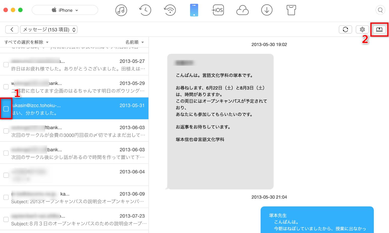 iPhoneのメッセージをMacにバックアップする簡単な方法
