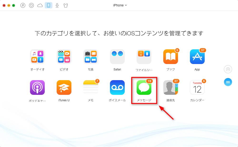 ステップ1 AnyTransでiPhoneのSMS管理画面に入る