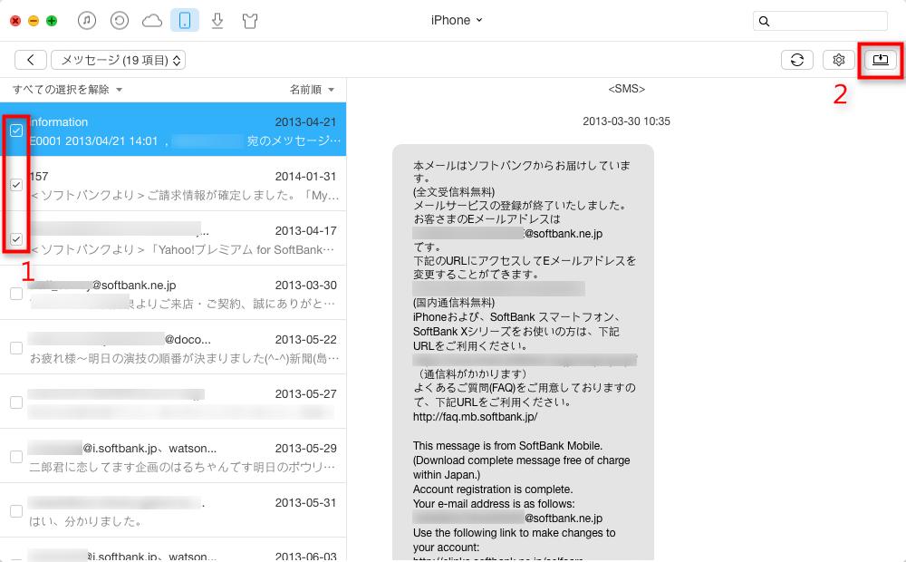 ステップ2 iPhoneのSMSを選択してMacにバックアップする