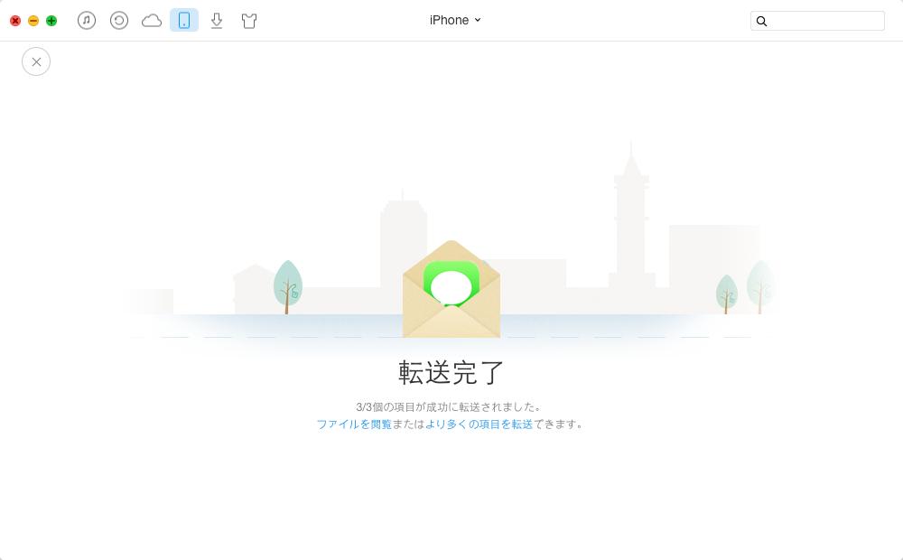 MacにiPhoneのSMSを簡単にバックアップする