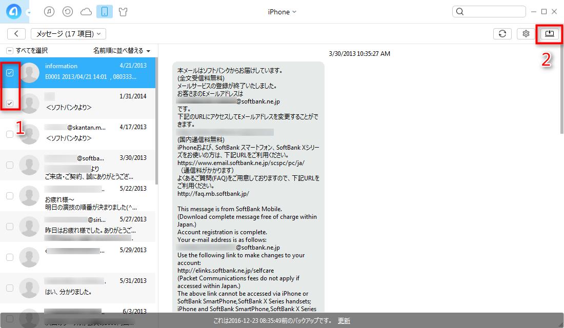 iPhoneのメッセージをバックアップする方法 ステップ2