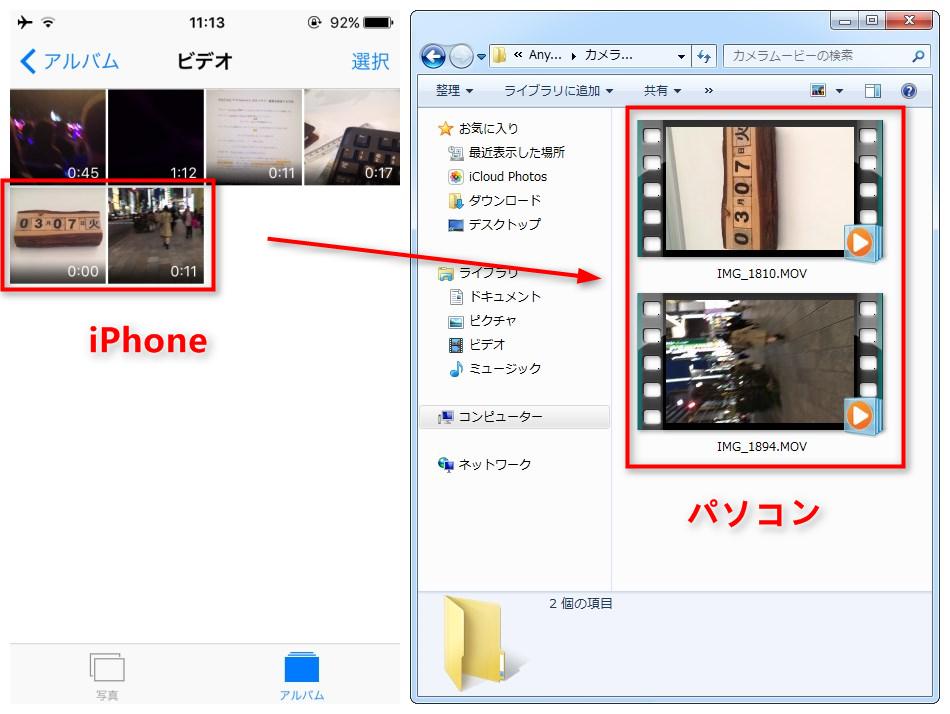 AnyTransでiPhoneの動画をパソコンにバックアップする