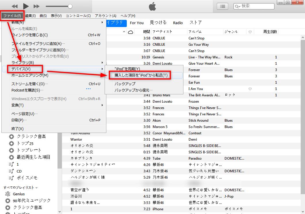 """「購入した項目を""""iPod""""から転送」をクリック"""
