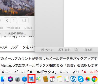 Macのメールをバックアップする方法 1-1
