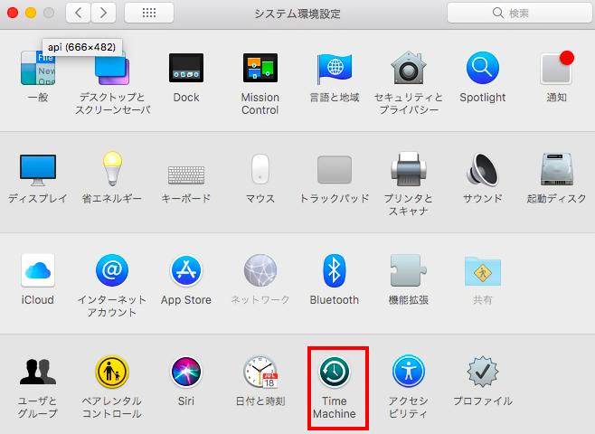 Macのメールをバックアップする方法 2-1