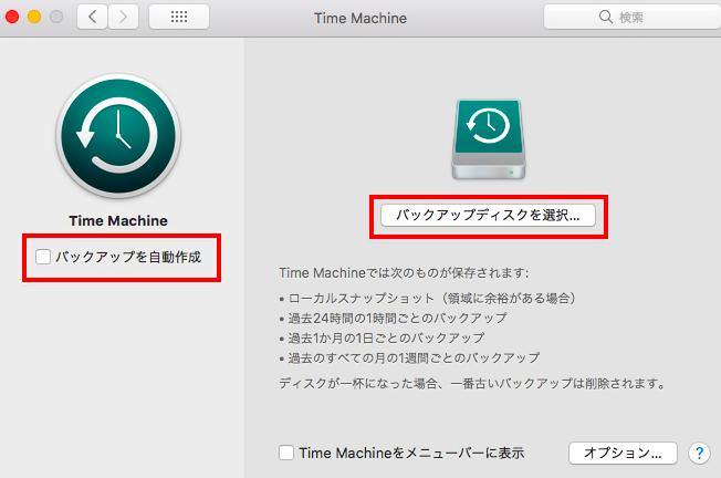 Macのメールをバックアップする方法 2-2