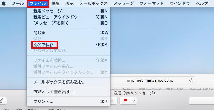 Macのメールをバックアップする方法 2-3
