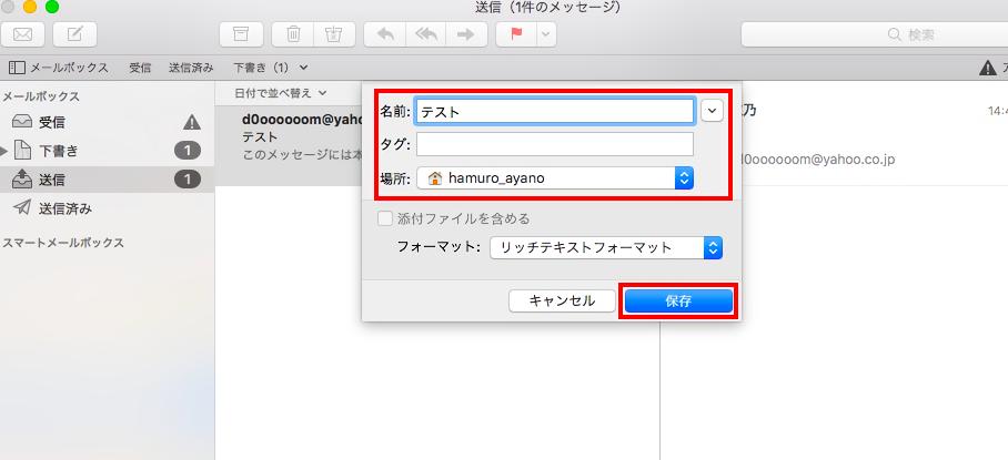 Macのメールをバックアップする方法 2-4