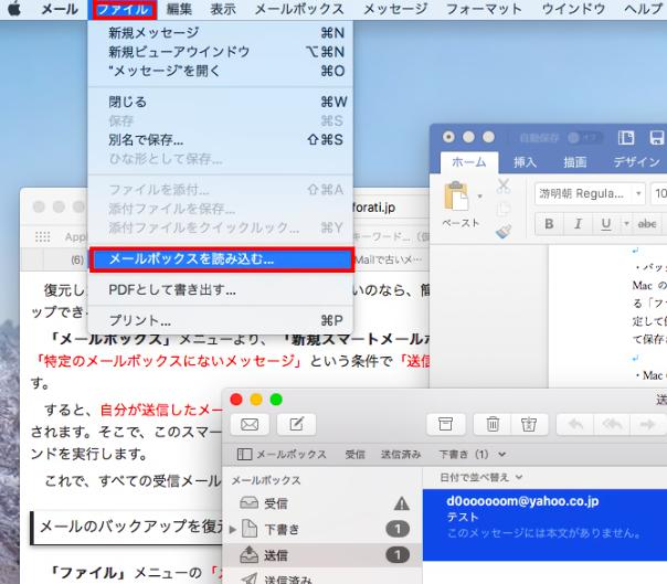Macのメールのバックアップを復元する方法 1