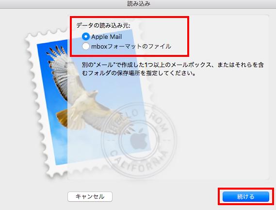 Macのメールのバックアップを復元する方法 2