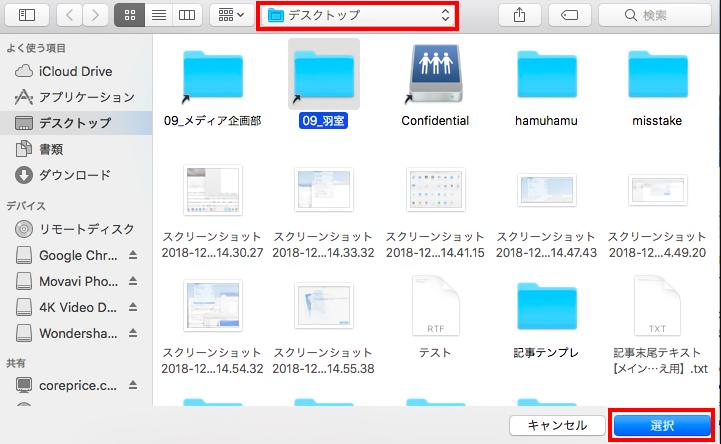 Macのメールのバックアップを復元する方法 3