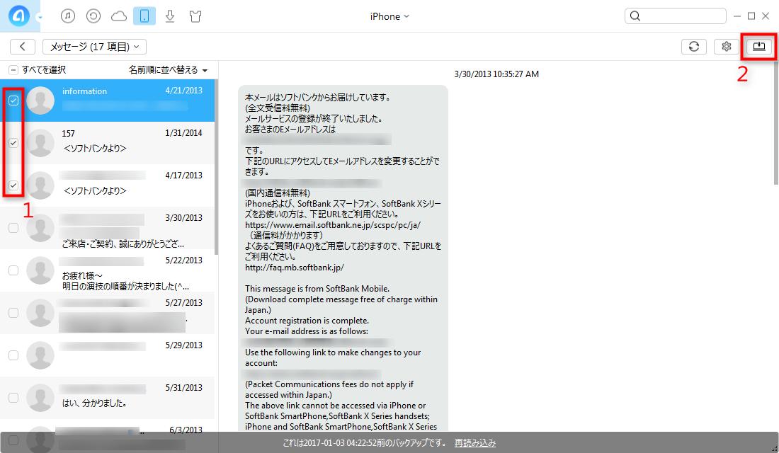 iPhoneからメッセージをバックアップする方法-ステップ2