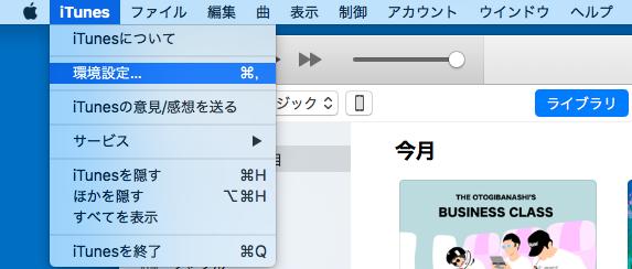 iCloudに音楽のバックアップをとる方法 - 2-1