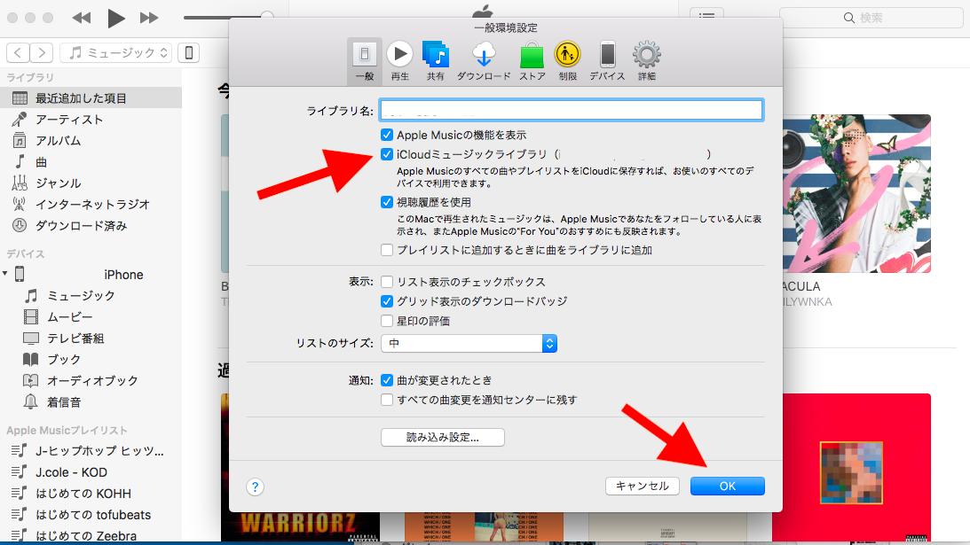 iCloudに音楽のバックアップをとる方法 - 2-2