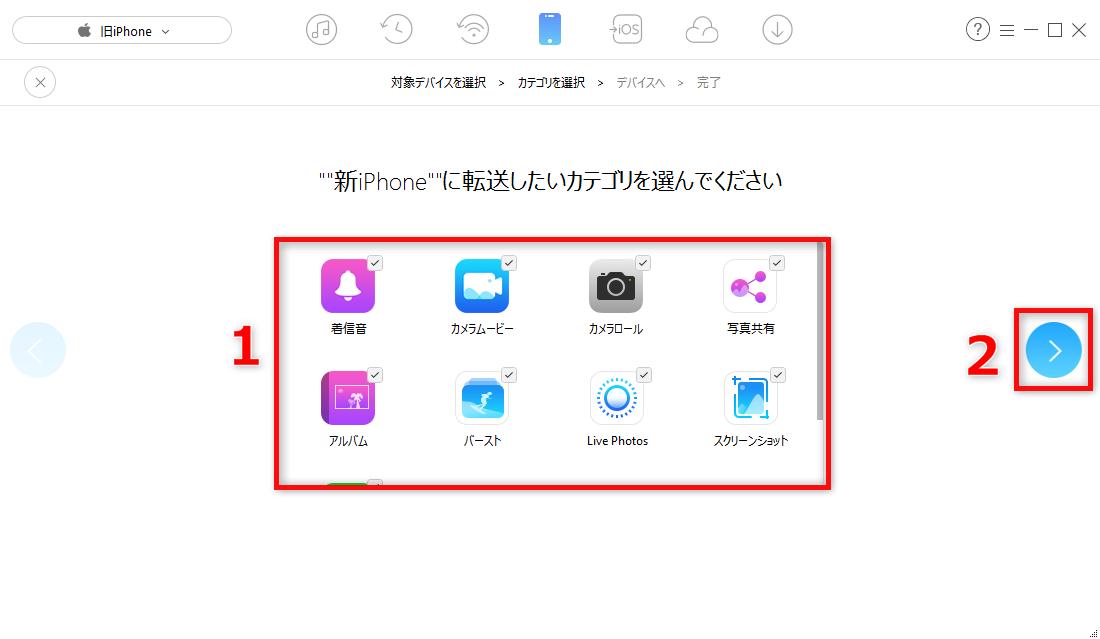 iPhone乗り換えでデータをバックアップ・復元する方法 4