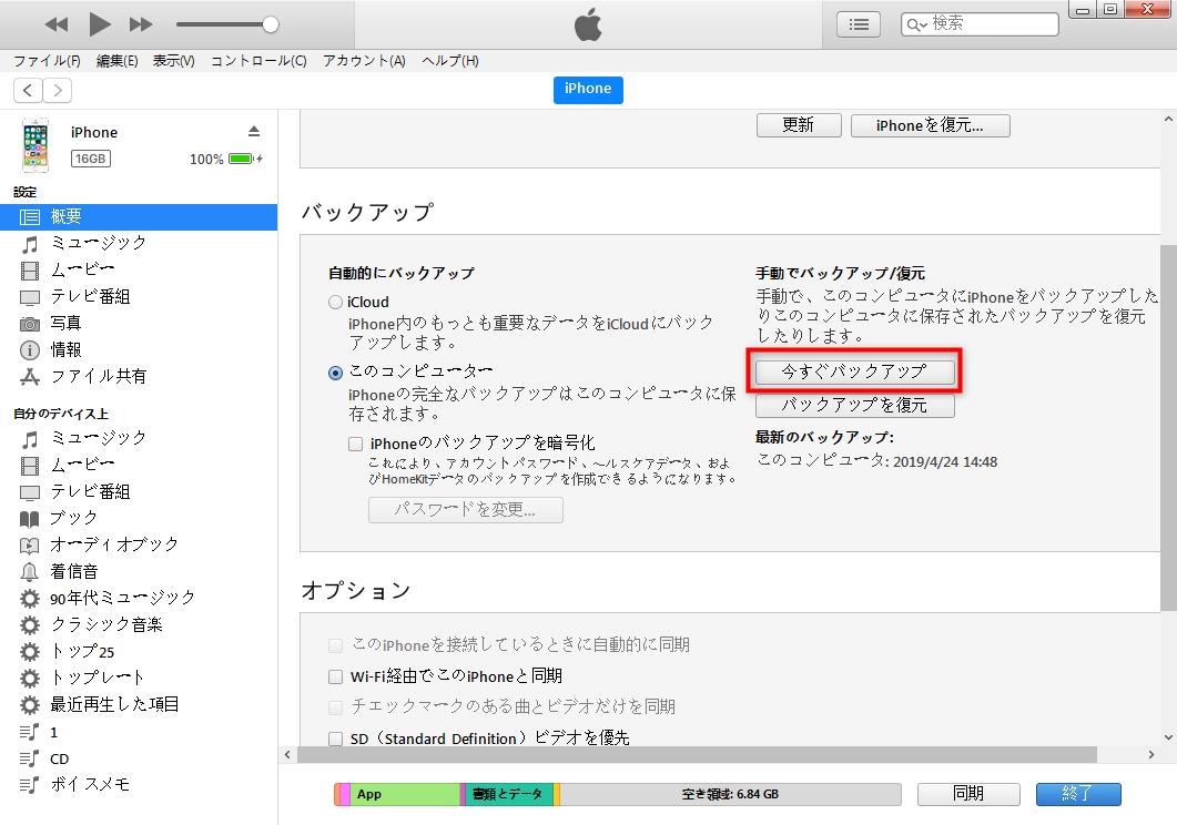 iTunesでiPhoneのデータをバックアップ・復元する方法
