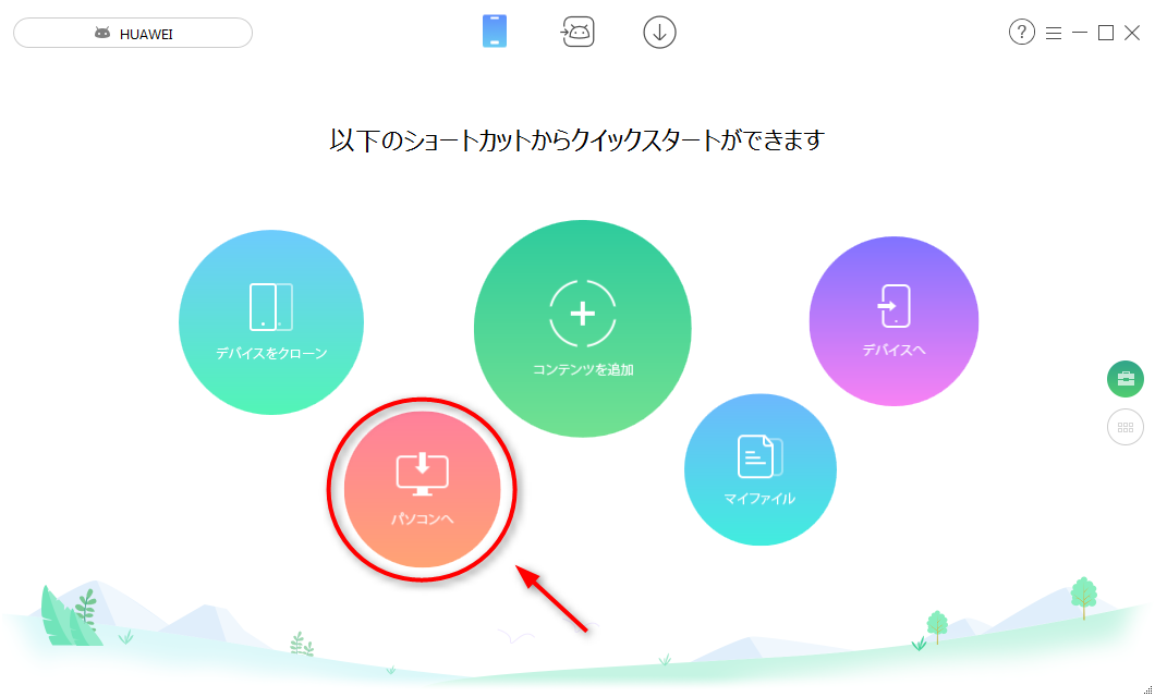 AnyTrans for Androidでスマホの写真をバックアップする Step 1
