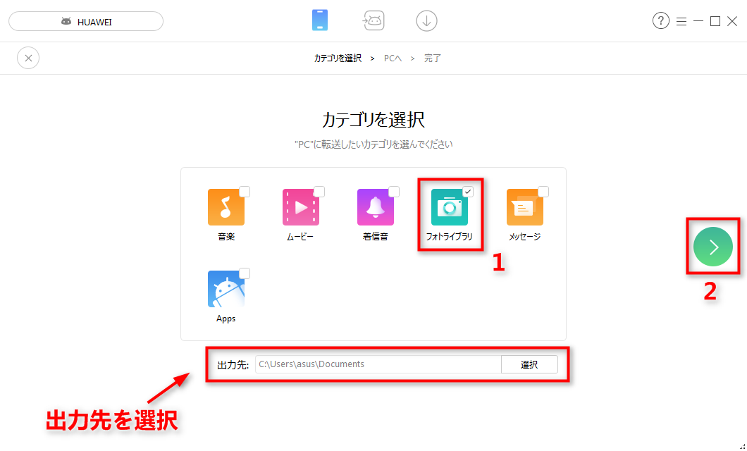 AnyTrans for Androidでスマホの写真をバックアップする Step 2
