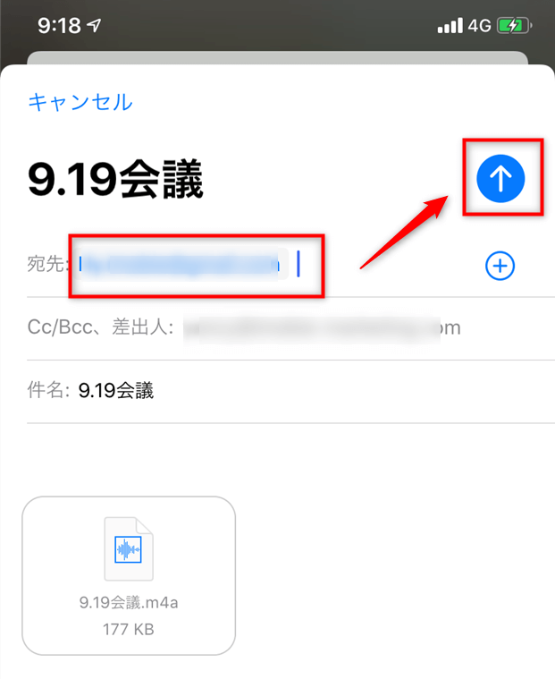 メールでiPhoneのボイスメモをPCに転送する方法