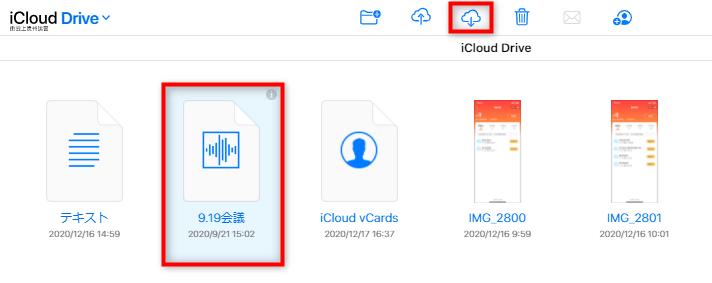 iCloud DriveでiPhoneのボイスメモPCに保存する方法