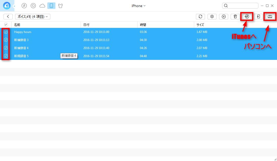iPhoneのボイスメモをバックアップする方法-ステップ2