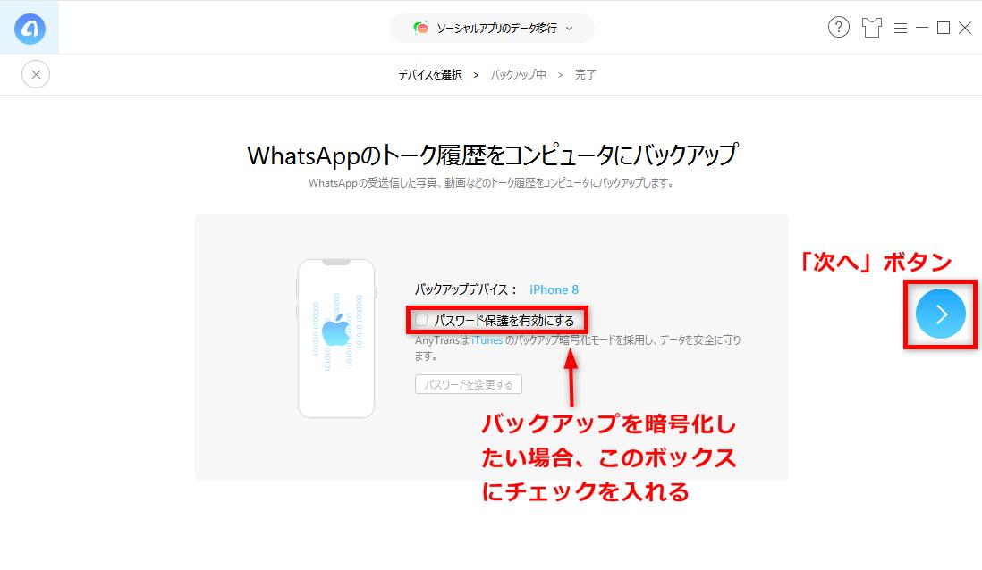 WhatsAppをバックアップする