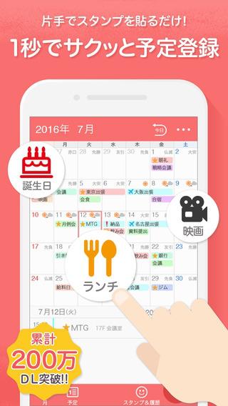 iPhone 7に適用する無料アプリ - Yahoo!かんたんカレンダー
