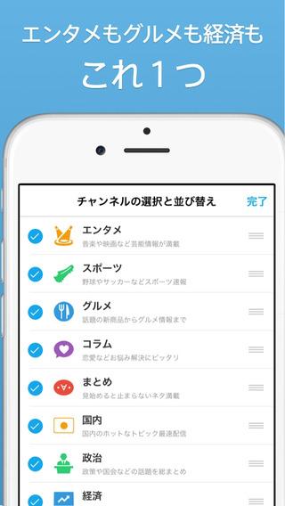 iPhone 7に適用する無料アプリ – Smart News