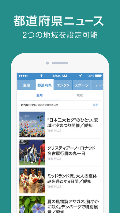 iPhone 7に適用する無料アプリ – Yahoo!ニュース