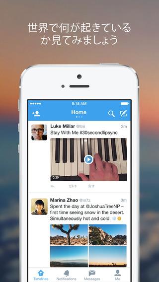 iPhone 7に適用する無料アプリ - Twitter
