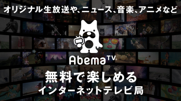 iPhone 7に適用する無料アプリ - Abeam TV