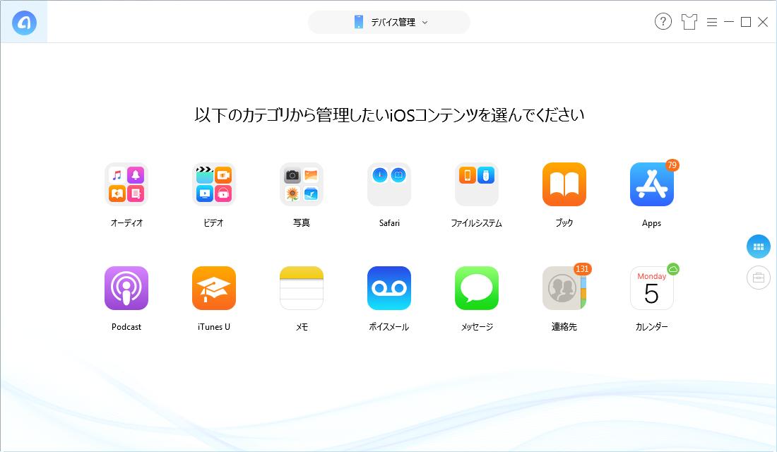 おすすめのiPhoneファイルマネージャー - AnyTrans for iOS