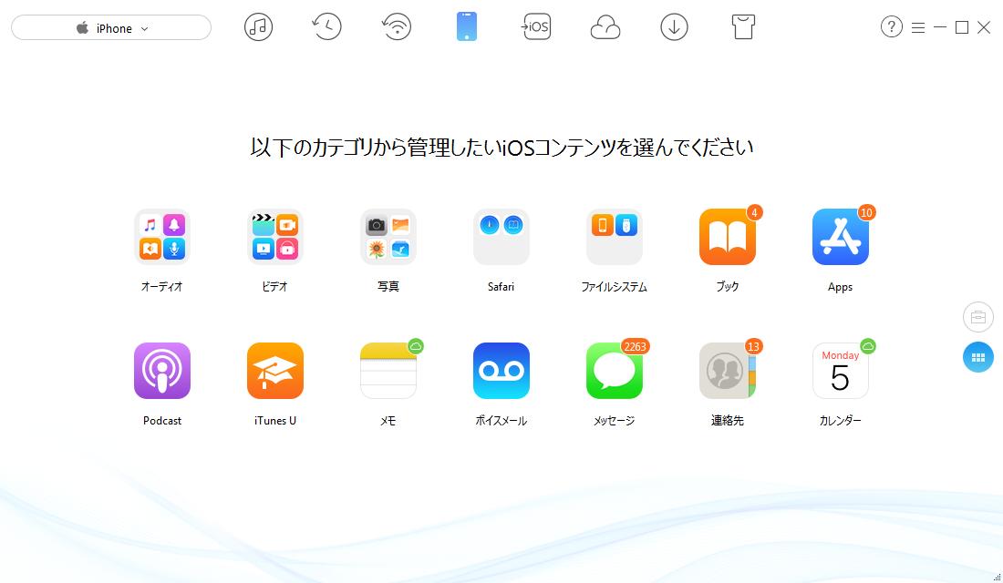 おすすめのiPhoneファイルマネージャー - AnyTrans