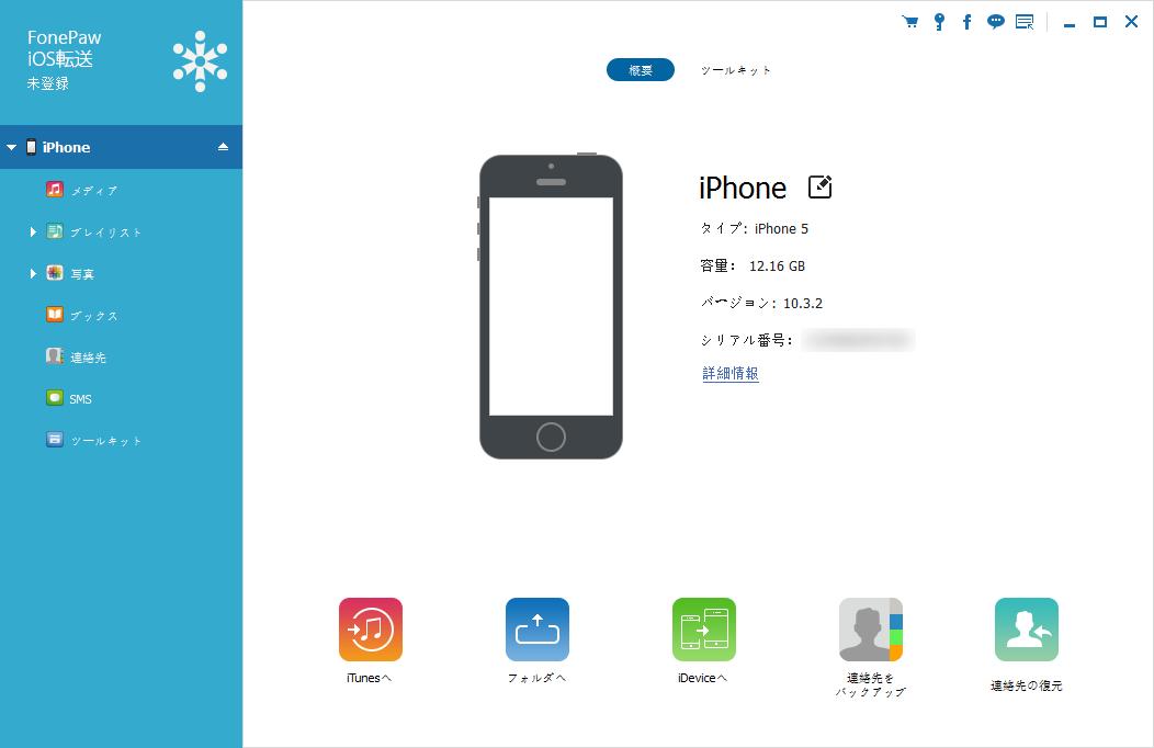 おすすめのiPhoneファイルマネージャー - FonePaw iOS転送