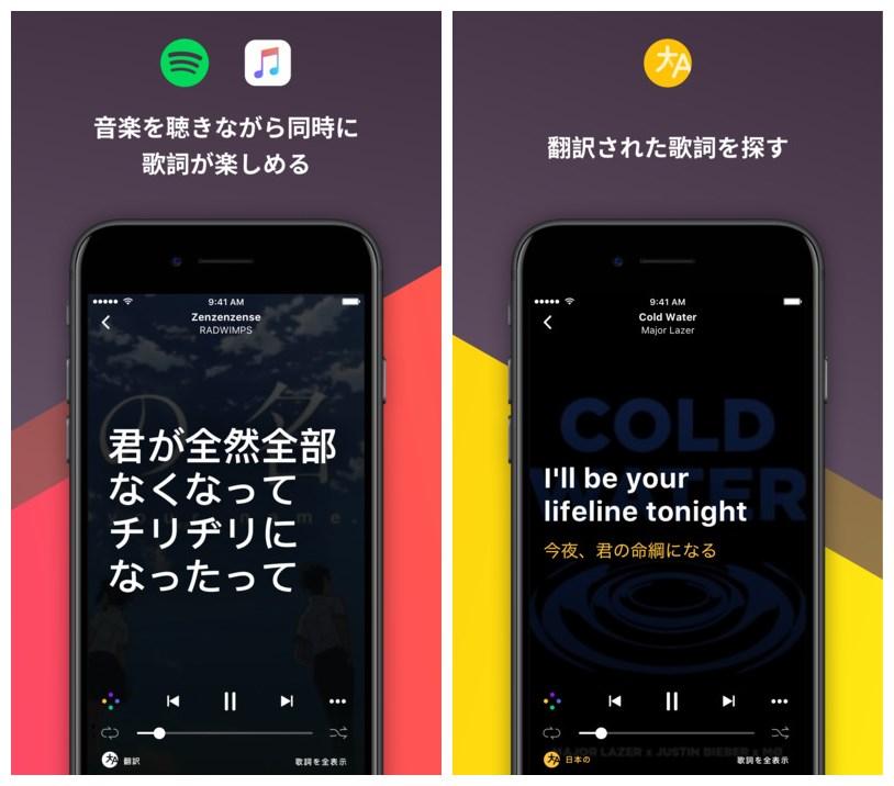 おすすめのiPhone音楽プレーヤー - Musixmatch